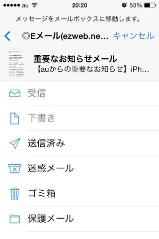 iphonemail07.png