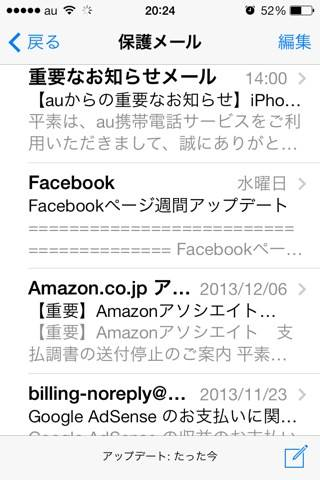 iphonemail09.png
